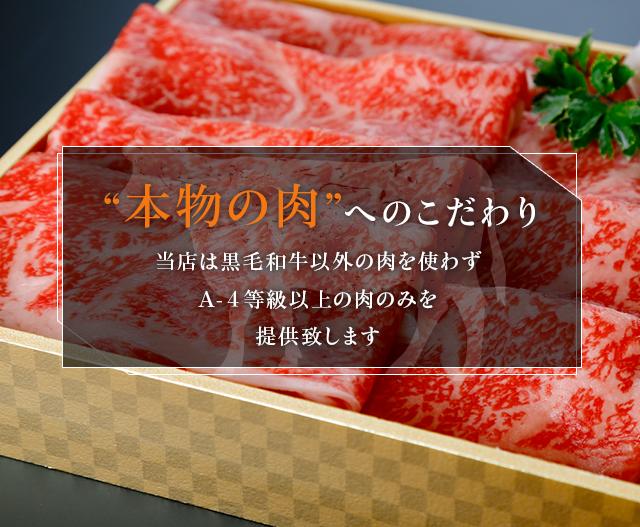 『本物の肉』への、こだわり
